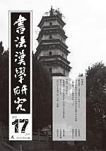 書法漢學研究第15号