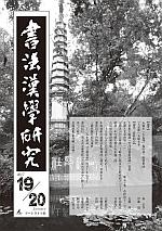書法漢學研究第19/20号
