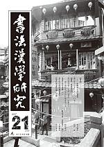 書法漢學研究第21号