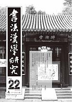 書法漢學研究第22号