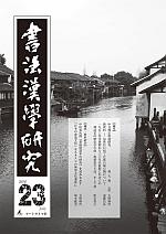 書法漢學研究第23号