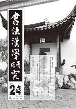 書法漢學研究第24号
