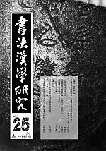 書法漢學研究第25号
