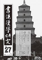 書法漢學研究第27号