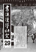 書法漢學研究第29号
