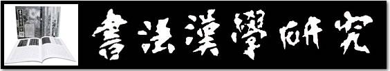 書法漢學研究メルマガ