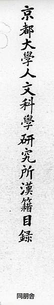 小川環樹先生揮毫