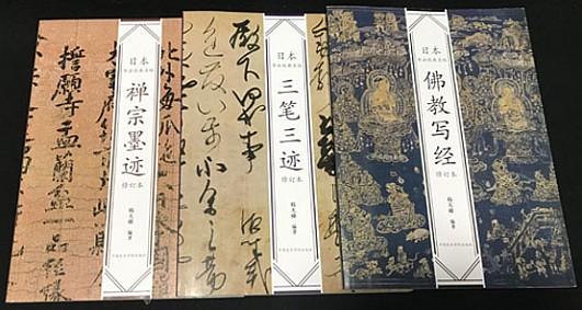 日本書法經典名帖