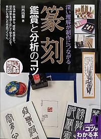 篆刻 鑑賞と分析のコツ